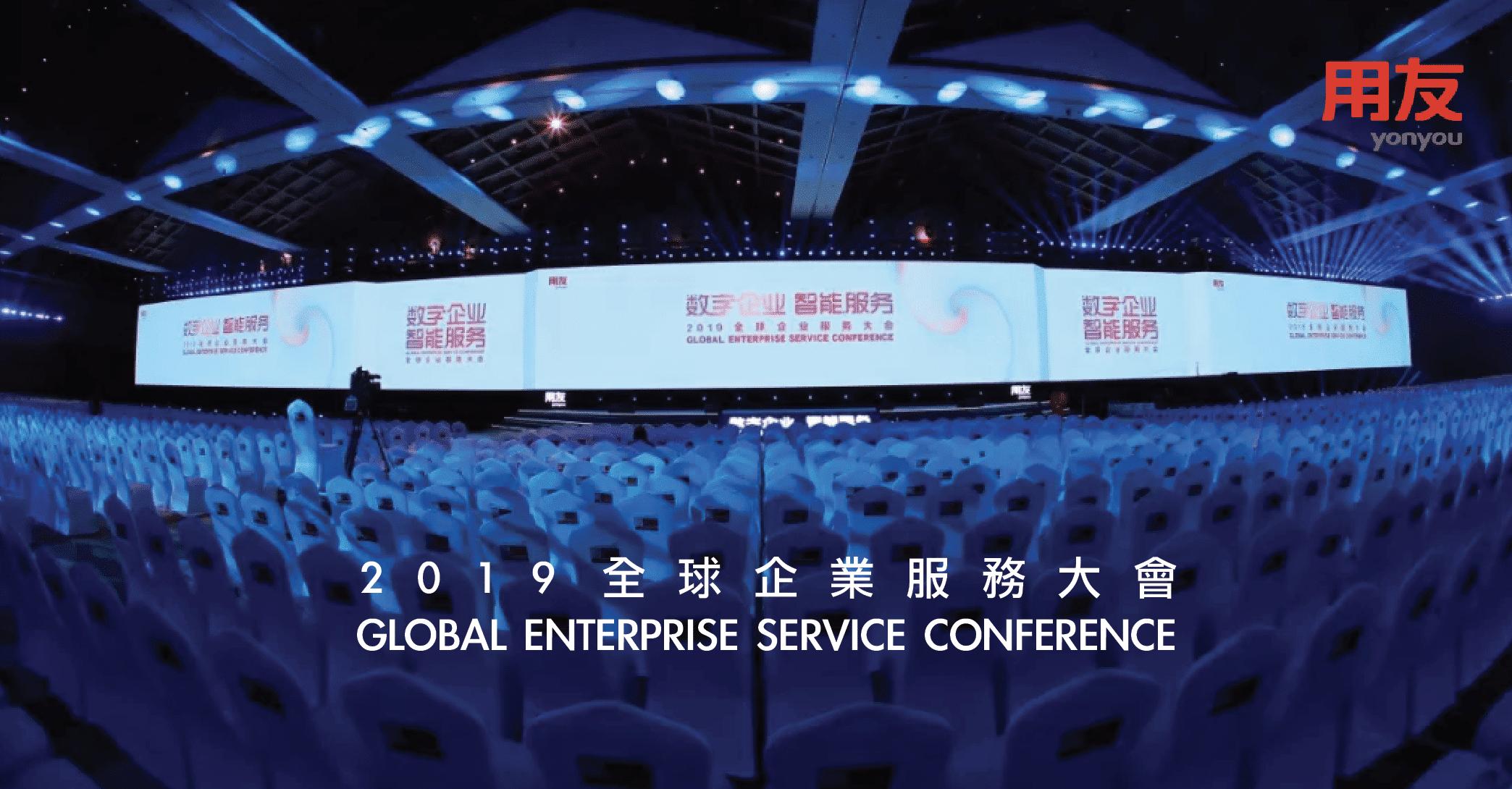 2019 Global Enterprise Service Conference