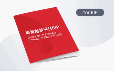 商業創新平台BIP白皮書