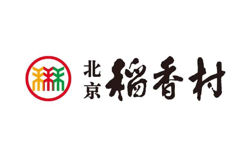 北京稻香村: 百年老店 數字重新之路